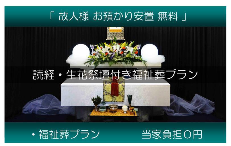 大阪市葬祭扶助の葬儀内容を詳しくご紹介します。