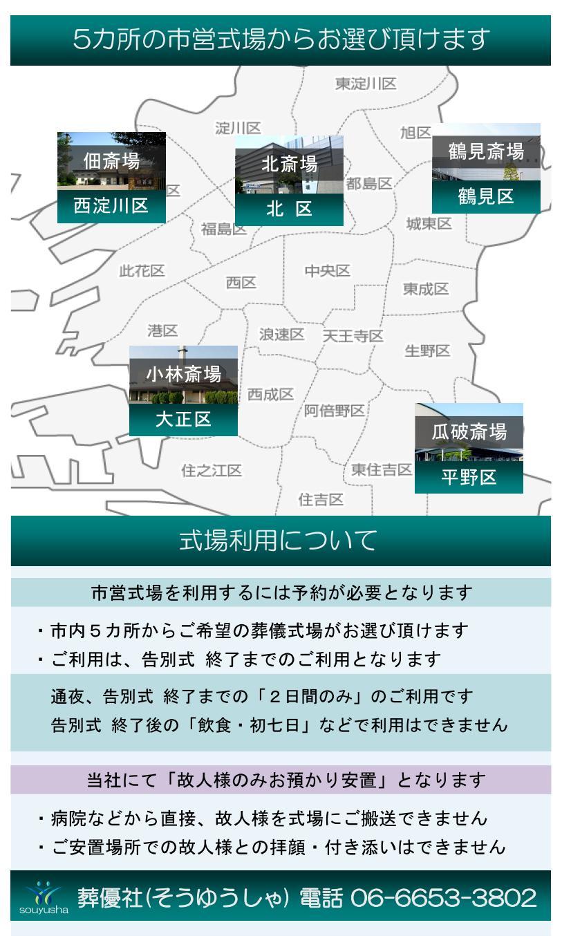 条件を満たしていれば無料で使用できる大阪市営葬儀場のご紹介です。