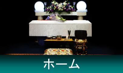 大阪市の生活保護葬儀は「あんしん葬儀」