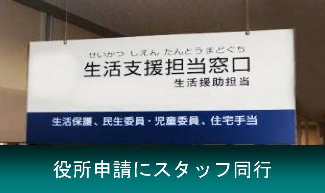 大阪市葬祭扶助の申請手続き方法・タイミングについて