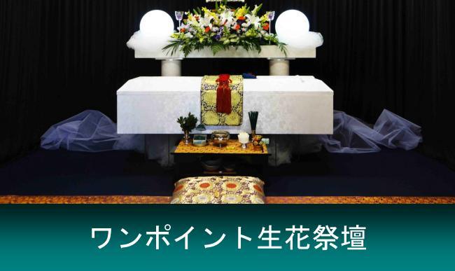 生花祭壇について