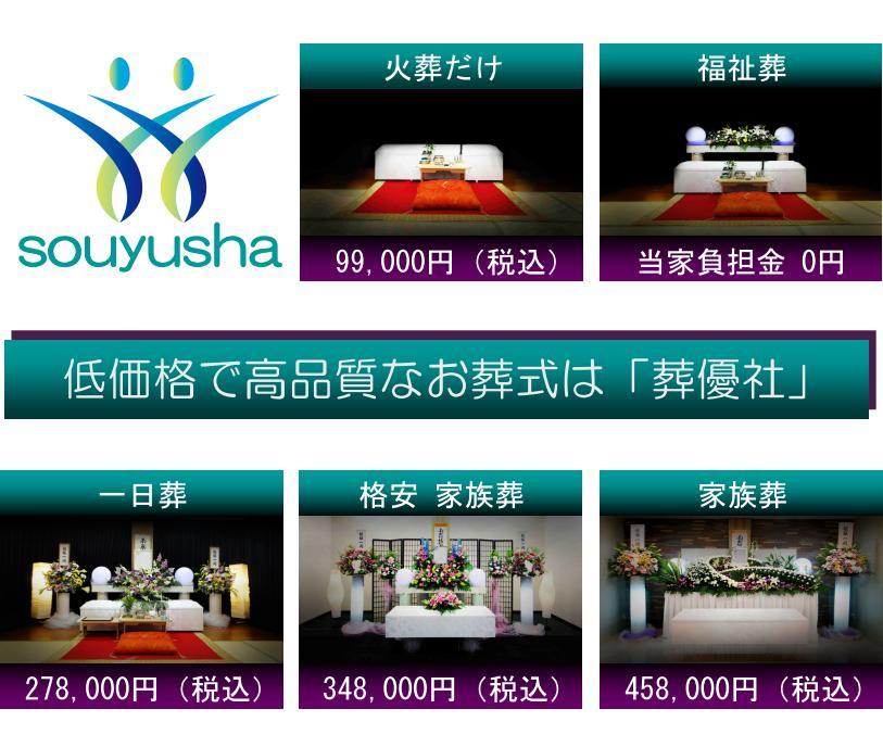 大阪市24区での葬儀は「あんしん葬儀」にお任せ下さい。