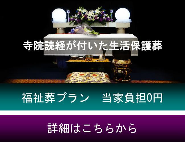 大阪市で生活保護の葬儀が生花・読経付きで0円の葬儀をご紹介します。