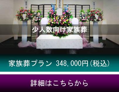 家族葬のご紹介