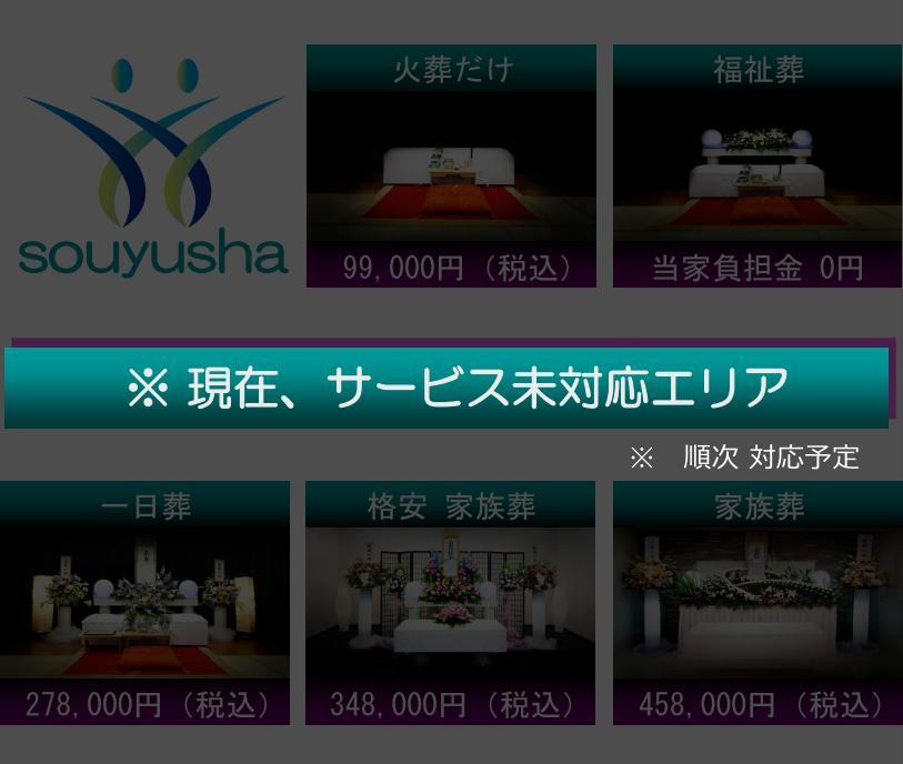 堺市の葬儀・家族葬は「あんしん葬儀の葬優社」