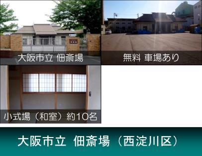 佃斎場(西淀川区)