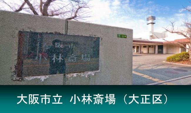 大阪市立 小林斎場での福祉葬